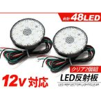ショッピングLED LED 3灯式 バックランプ ブレーキランプ リフレクターライト 反射板 12V クリア 2個セット 軽トラ バス トラック用品