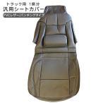 トラック シートカバー 2t 4t 10t 大型車対応 レザー仕様 汎用タイプ ブラック トラック用品 部品 内装パーツ