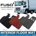 ふそう 大型 NEW スーパーグレート フロアマット 全3色 トラック用品 部品 内装パーツ