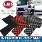 日産UD 大型 クオン トラック用品 フロアマット 全2色 ブラック レッドxブラック トラック用品