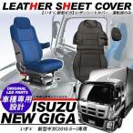 いすゞ ギガ レザー シートカバー パンチングレザー 運転席のみ ブラック トラック用品 部品 内装パーツ