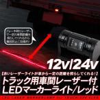 ショッピングLED LED レーザービーム トラック用品 部品 12V 24V 角度調整可能 リア用 マーカービーム マーカーライト