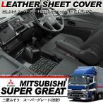 三菱ふそう スーパーグレート レザー シートカバー 黒 運転席用 トラックシート 座席カバー トラック用品 部品 内装パーツ