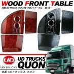 日産 UDクオン 内装パーツ トラック用品 フロントテーブル ドリンクホルダー 全2色 黒木目 茶木目