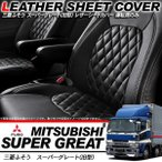 三菱ふそう スーパーグレート シートカバー 内装パーツ 黒/キルト 運転席用 トラック用品 部品 専用設計 内装パーツ
