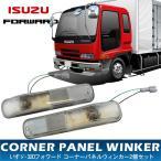 いすゞ フォワード320 コーナーランプ ウィンカー 2個セット コーナーパネル クリアウィンカー トラック用品 外装パーツ