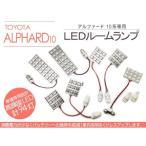 ショッピングアルファード アルファード 10系 LED ルームランプ キット 高輝度 94灯 アルファード10 LEDセット
