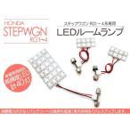 ショッピングステップワゴン ステップワゴン ルームランプ RG1/RG2/RG3/RG4系 LED ルームランプ 室内照明