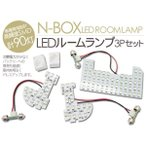 ショッピングBOX NBOX N BOX JF1/JF2系 LED ルームランプ 90LED N BOX アクセサリー パーツ 室内照明 内装パーツ