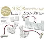 NBOX N BOX LED ルームランプ 90LED N BOX アクセサリー パーツ 室内照明 JF1/JF2系 内装パーツ