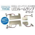 ステップワゴン RK系 LED ルームランプ/112灯 室内照明 内装パーツ