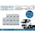 三菱ふそう トラック ジェネレーション キャンター SA/DX ルームランプ 24V用 14LED 内装パーツ