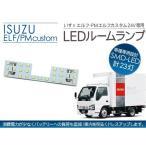 いすゞ 07エルフ/PMエルフ カスタム LEDルームランプ 24V用 高品質 23LED カスタムパーツ トラック用品 内装パーツ