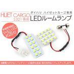 ハイゼット カーゴ S321 LED ルームランプ SMD28灯 軽バン 室内照明 内装パーツ
