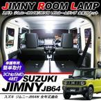 ジムニーJB64W/JB74W系 パーツ LED ルームランプ 3点セット 超高輝度 SMD48灯 車内泊 室内灯 車検対応 LED 保証付き 内装パーツ