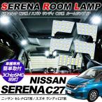 日産 セレナC27 LED ルームランプ 5点セット 超高輝度 SMD89灯 車内泊 室内灯 車検対応 LED 保証付き ランディ SGC27 SGN27 内装パーツ