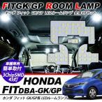 ホンダ フィット FIT パーツ LED ルームランプ 4点セット 超高輝度 SMD45灯 車内泊 室内灯 車検対応 LED 保証付き GK/GP ハイブリッド 内装パーツ