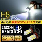 ショッピングLED LEDフォグランプ バブル H8/H11/H16 LED バルブ 7.5W/SMD特大5面/前面プロジェクターレンズ使用 2個セット