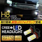 エブリィ ワゴン DA64W LED フォグランプ 7.5W H8/H11/H16 LEDフォグバルブ 車検対応 LEDライト 電装パーツ