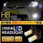 プリウス 30系 LED フォグランプ 7.5W H8/H11/H16 LEDフォグバルブ 車検対応 LEDライト ZVW30 前期 / 後期 電装パーツ