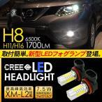 エクストレイル X-TRAIL T32系 LED フォグランプ 7.5W H8/H11/H16 LEDフォグバルブ 車検対応 LEDライト 電装パーツ