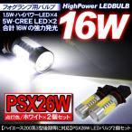 ショッピングLED LED フォグバルブ PSX26W CREE 16W 特大5面 フォグランプ LEDバルブ 2個 白 電装パーツ