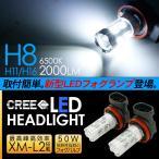 ショッピングLED LEDフォグランプ LEDフォグバルブ H8/H11 50W フォグランプ 交換用 LEDバルブ/プロジェクター仕様 2個セット