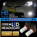 プリウス 30系 LED フォグランプ 50W H8/H11/H16 LEDフォグバルブ 車検対応 LEDライト ZVW30 前期 / 後期 電装パーツ