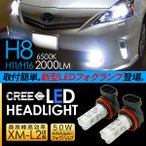 プリウスα LED フォグランプ 50W H8/H11/H16 LEDフォグバルブ 車検対応 LEDライト ZVW40 前期 / 後期 電装パーツ