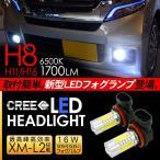 ショッピングBOX N-BOX NBOX カスタム LED フォグランプ H8/H11/H16 LEDフォグバルブ フォグライト 超高性能LEDライト 電装パーツ