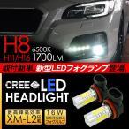 スバル レヴォーグ 専用 LED フォグランプ H8/H11/H16 LEDフォグバルブ フォグライト 超高性能LEDライト 電装パーツ