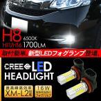 ショッピングステップワゴン ステップワゴン LED フォグランプ H8/H11/H16 LEDフォグバルブ フォグライト 超高性能LEDライト カスタム RP系 電装パーツ