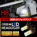 ショッピングヴェルファイア ヴェルファイア30 / アルファード30 LED フォグランプ H8/H11/H16 LEDフォグバルブ フォグライト 超高性能LEDライト 電装パーツ
