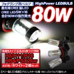 ショッピングLED LED フォグランプ フォグ バルブ 80w H8/H11/H16/HB4/PSX26w 2個セット CREE製 ハイパワー LED