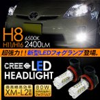 プリウス 30系 LED フォグランプ H8/H11/H16 LEDフォグバルブ 80W フォグライト 超高性能LEDライト ZVW30 前期 / 後期 車検対応 電装パーツ