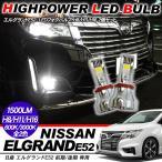 エルグランド E52 専用 LED フォグランプ H8/H11/H16 カットライン LEDフォグバルブ 超高性能LEDライト 前期/後期 電装パーツ