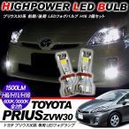 プリウス 30系 専用 LED フォグランプ H8/H11/H16 カットライン LEDフォグバルブ 超高性能LEDライト ZVW30 前期 / 後期 電装パーツ