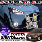 シエンタ 専用 LED フォグランプ H8/H11/H16 カットライン LEDフォグバルブ 超高性能LEDライト NHP170/NHP175 電装パーツ