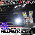 ヴェルファイア30 / アルファード30 専用 LED フォグランプ H8/H11/H16 カットライン LEDバルブ フォグ 超高性能 LEDライト カスタム 電動パーツ