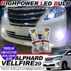ショッピングアルファード アルファード20 / ヴェルファイア20 専用 LED フォグランプ H8/H11/H16 カットライン LEDフォグバルブ 超高性能LEDライト 前期 後期 電装パーツ