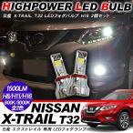 X-TRAIL エクストレイル 専用 LED フォグランプ H8/H11/H16 カットライン LEDフォグバルブ 超高性能LEDライト T32系 電装パーツ