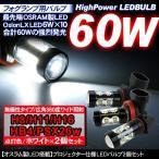 ショッピングLED LED フォグランプ フォグ バルブ ブラックタイプ 60w H8/H11/H16/HB4/PSX 2個セット CREE製 ハイパワー LED