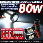 ショッピングLED LED フォグランプ フォグ バルブ ブラックタイプ 80w H8/H11/H16/HB4/PSX 2個セット CREE製 ハイパワー LED