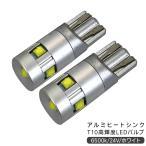 T10 LEDバルブ 24V ウェッジ球 2個セット T16 アルミヒートシンク ナンバー灯 ポジション球 バックランプ トラック用品 部品 電装パーツ
