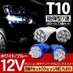 T10 LED ウェッジバルブ 超拡散 7連/2個セット スモールランプ ポジション球 ライセンスランプ ナンバー灯などに