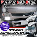 三菱ふそう ブルーテックキャンター T10 LEDバルブ プロジェクター バルブ 2個セット アルミヒートシンク ポジション球 バックランプ 電装パーツ