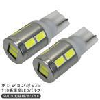 アルファード20系 ポジション球 バックランプ ナンバー灯 T10 LED バルブ/ウェッジタイプ SMD10灯/2個セット カスタム 前期/後期 外装パーツ
