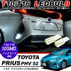 トヨタ プリウス PHV ZVW52 バックランプ ナンバー灯