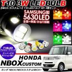 ショッピングBOX NBOX N-BOX T10 LEDバルブ 6LED アルミヒートシンク 2個セット ルームランプ ポジション ナンバー灯など カスタム パーツ