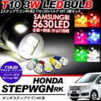 ショッピングステップワゴン ステップワゴン スパーダ RK系 T10 LEDバルブ 6LED アルミヒートシンク 2個セット ルームランプ ポジション ナンバー灯など